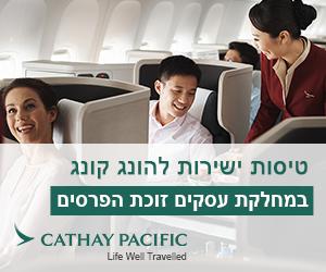 קתאי פסיפיק טיסות ישירות להונג קונג במחלקת עסקים זוכת הפרסים