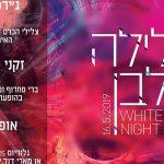 הערב בכפר האירוויזיון: חגיגות חצי הגמר השני ואירועי הלילה הלבן
