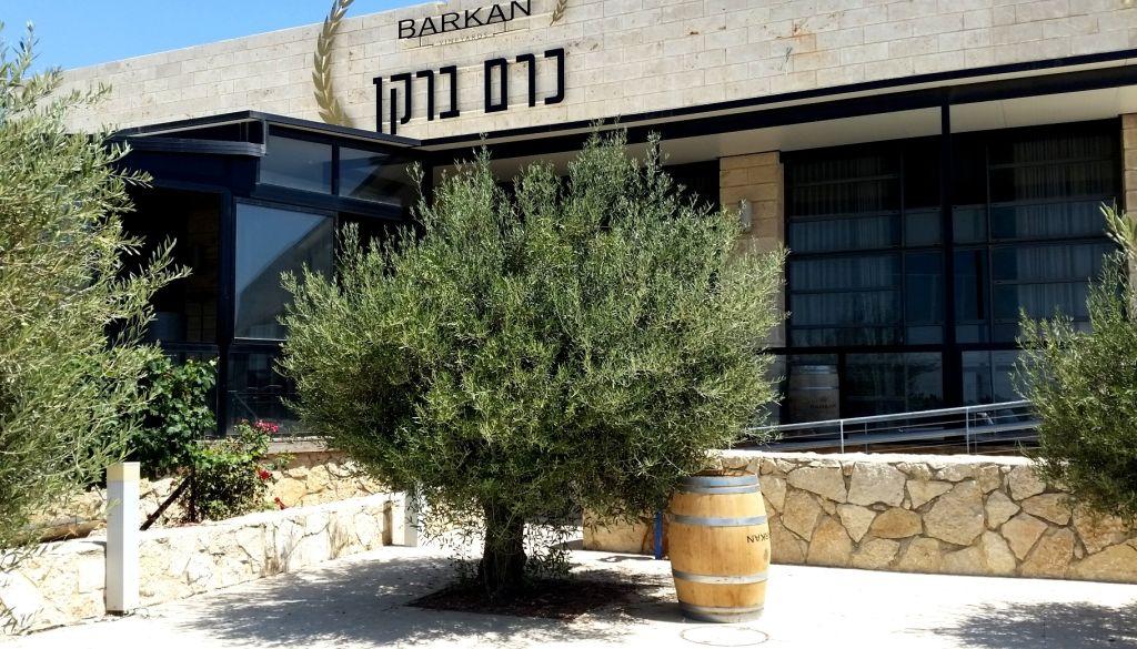 כרם ברקן, מרכז המבקרים של יקב ברקן בחולדה. צילום שוש להב