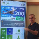 יהודה זפרני מונה למנהל תחום התיירות במועדון הצרכנות הוט