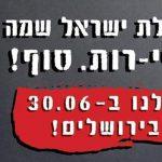 שבוע המחאה של ענף התיירות מתחיל ביום א'