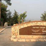 """קק""""ל חנכה את אתר ההנצחה לחללי שייטת 13 במצפור על הר הכרמל"""