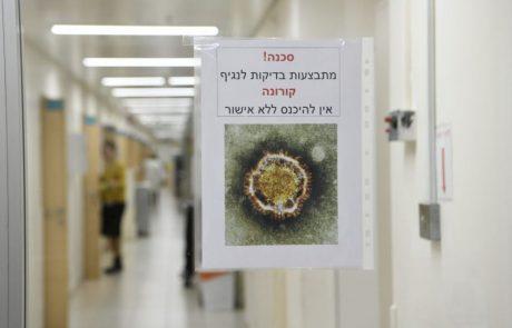 משרד הבריאות נגד הודעת ״פייק ניוז״