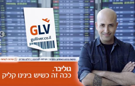 קמפיין דיגיטלי חדש לגוליבר
