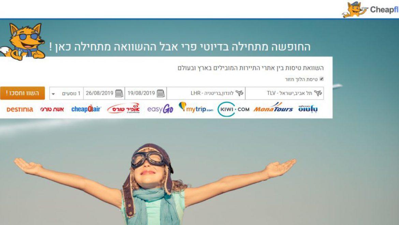 אתר ישראלי חדש להשוואת מחירי טיסות זולות