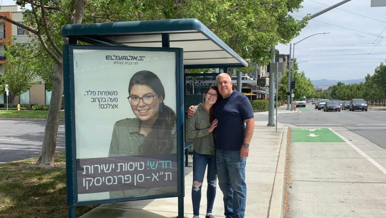קמפיין שילוט חוצות של אל על בעברית בסן פרנסיסקו