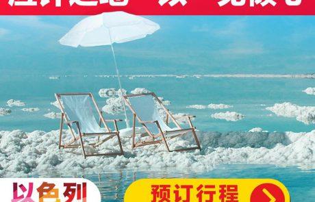 משרד התיירות משתתף ביום הרווקים הסיני