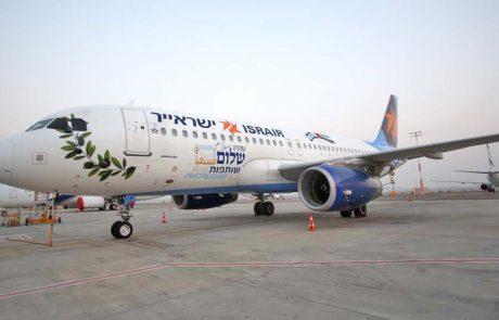 מטוס השלום של ישראייר שעליו מתנוססים דגלי ישראל והאמירויות