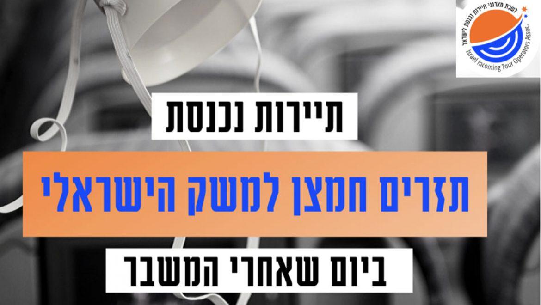 """""""תיירות נכנסת תזרים חמצן למשק הישראלי ביום שאחרי המשבר"""""""