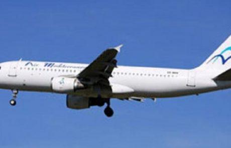 אייר מדיטרנה תפסיק להגיש ארוחות בטיסות לישראל