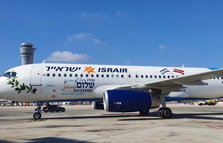 מטוס חילוץ של ישראייר יצא לוינה שעליו מתנוססים דגלי ישראל ואוסטריה