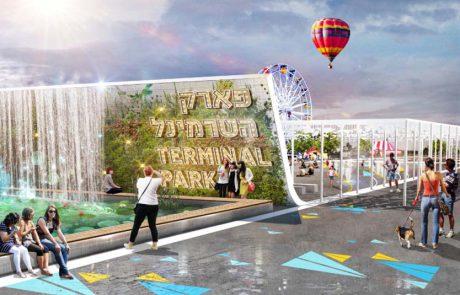 מכרז האטרקציות בפארק הטרמינל באילת: הצלחה בשלב הראשון