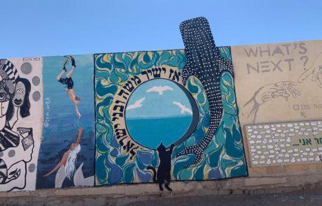 חומת שדה התעופה באילת הפכה למוזיאון פופ אפ גרפיטי