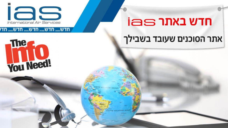 חדש באתר IAS: אתר הסוכנים שעובד בשבילך