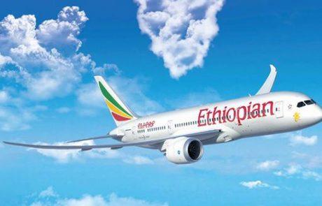 אתיופייאן איירליינס: מחירים מיוחדים