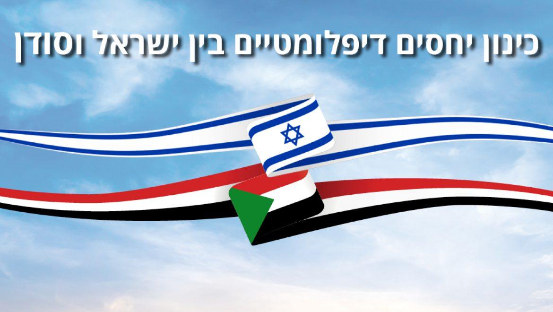 פתיחת שמי סודאן: ההשלכות על התיירות והתעופה הישראלית