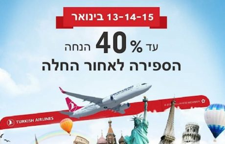 טורקיש איירליינס: 40% הנחה על טיסות בינלאומיות